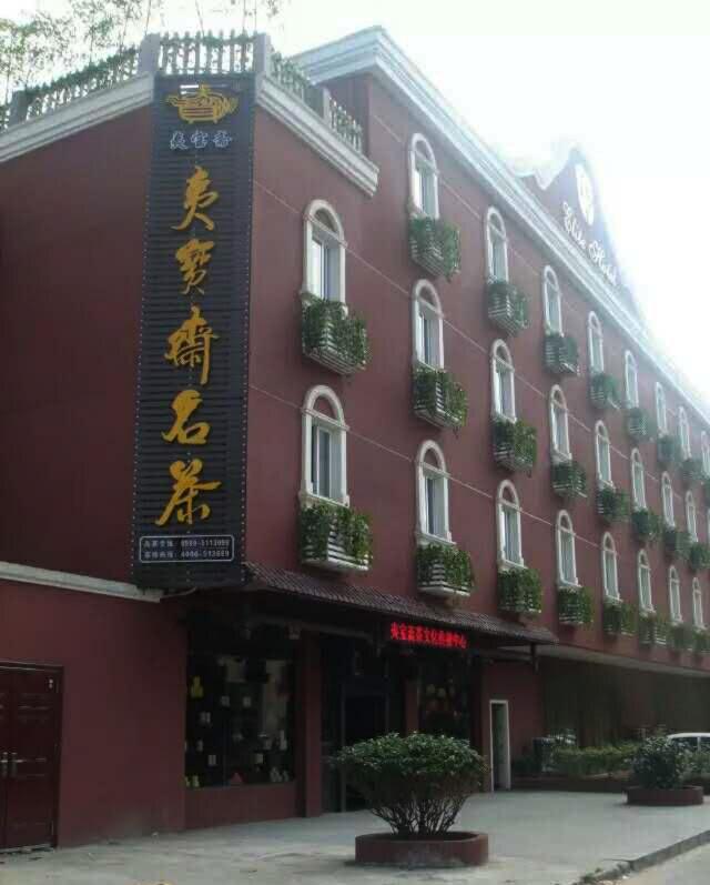 武夷山夷夷宝斋茶文化传播中心